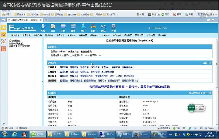 帝国CMS安装以及恢复数据模板视频教程