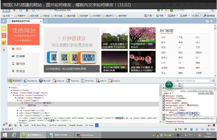 帝国CMS搭建的网站,图片如何修改,模板内文字如何修改!