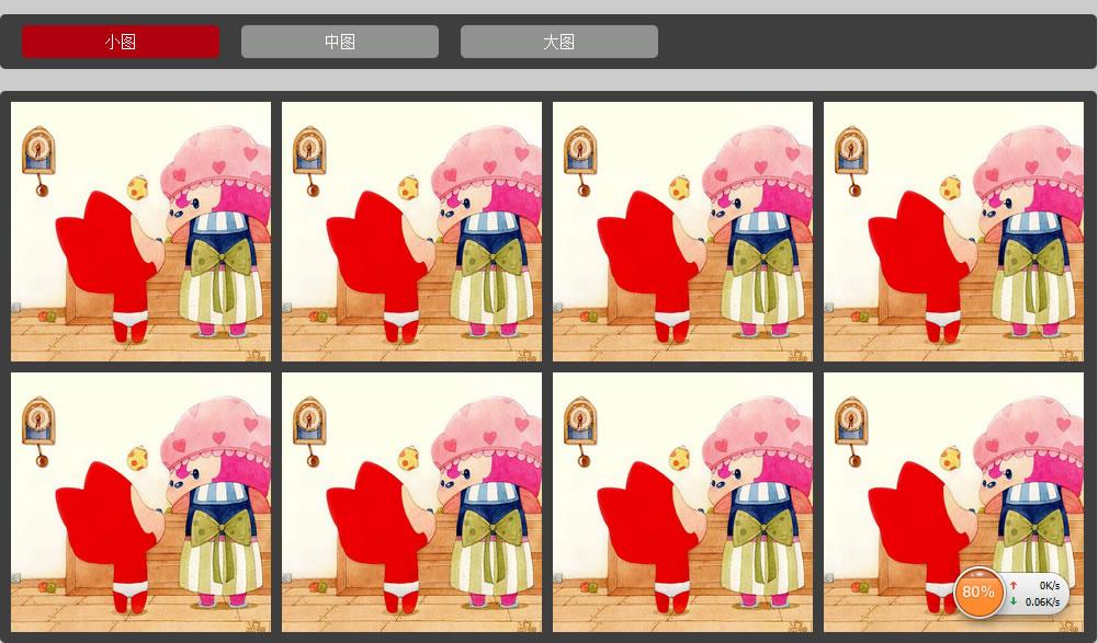 原生jQuery可调整图片大小排列方式特效