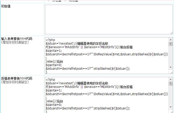 帝国CMS替换编辑器为百度编辑器的方法:插件形式!改动量超少!