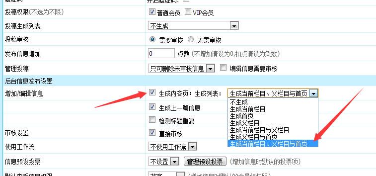 帝国CMS使用自定义列表时,如何使用栏目设置里的