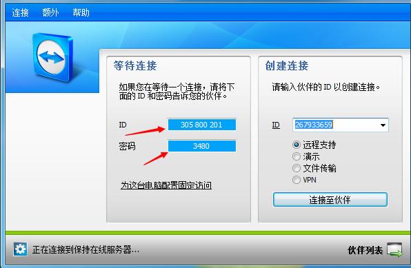 远程协助软件下载以及使用方法