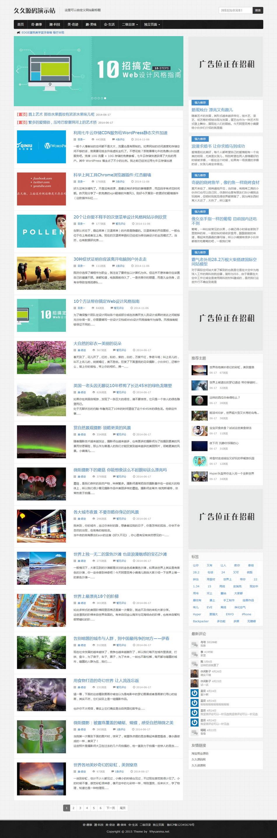 个人博客文章新闻资讯帝国CMS网站源码模板自适应HTML5响应式手机