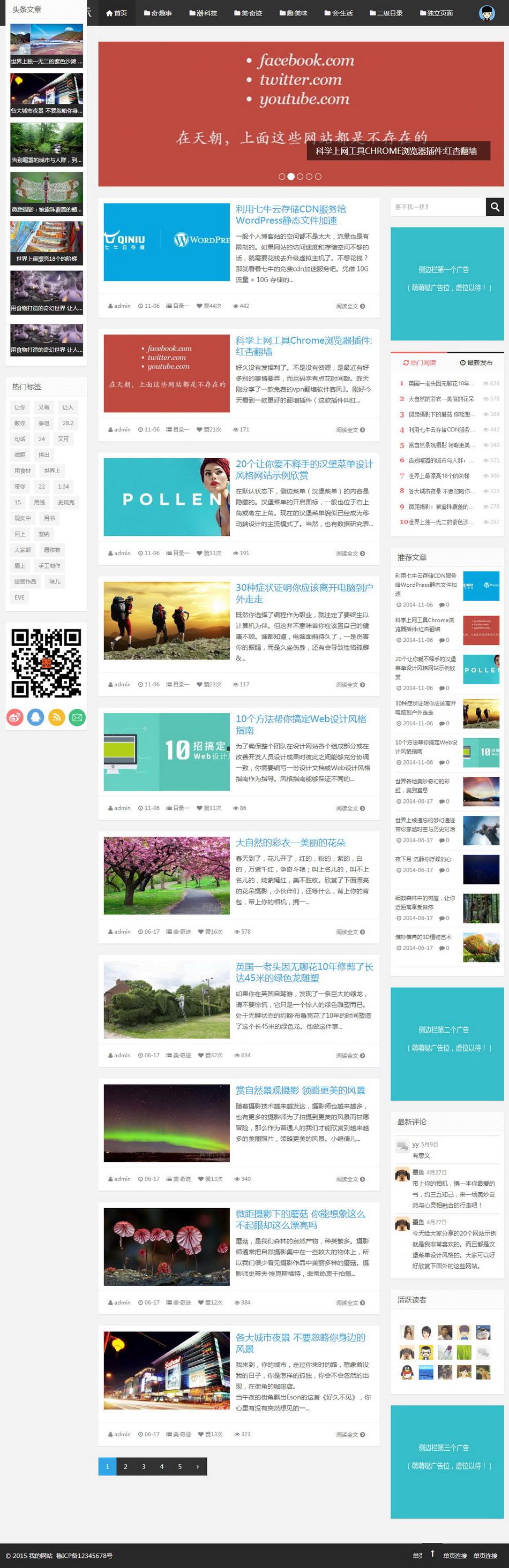 帝国CMS整站模板自适应HTML5响应式手机博客文章新闻资讯整洁大气
