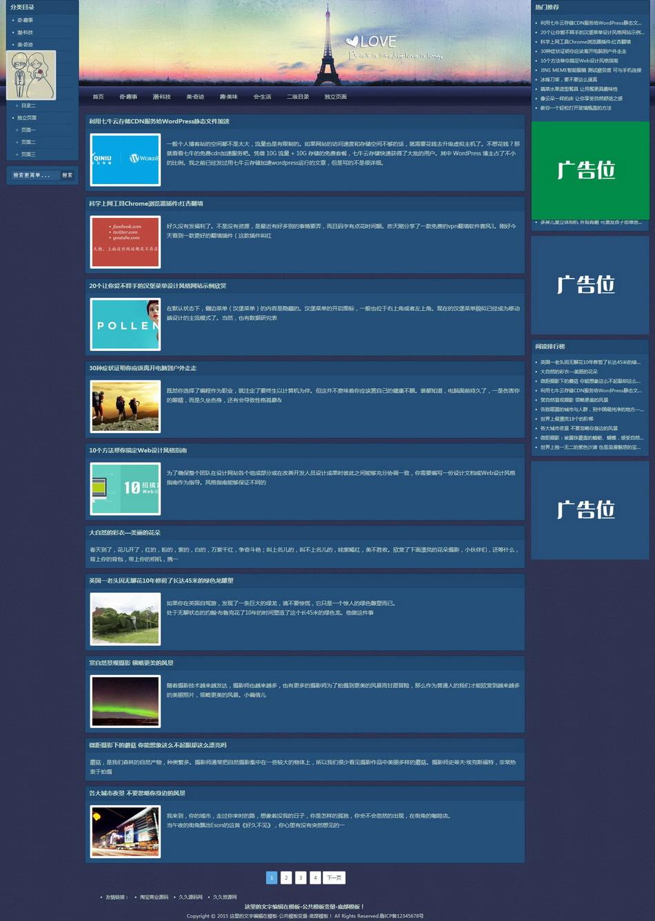 个人博客文章新闻蓝色专业帝国CMS整站模板自适应HTML5响应式手机