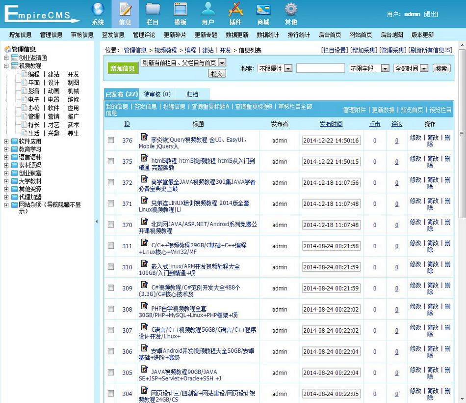 教程网站源码下载(视频教程网站源码) (https://www.oilcn.net.cn/) 综合教程 第4张