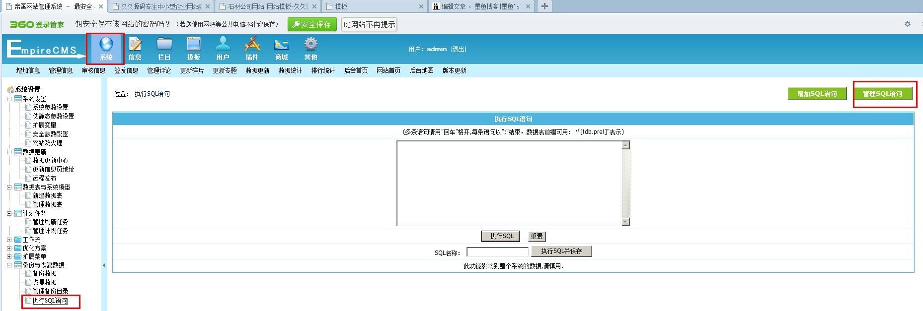"""久久源码 原""""帝国动力""""PHPWEB代理平台 最新升级版 一键更新设置版"""