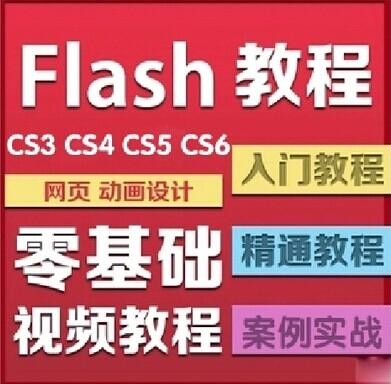 flash cs6 cs5视频教程合集入门到精通+简体中文软件教程独家素材