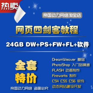 网页设计三/四剑客+网站建设/网页设计视频教程24GB/CS4/5/6软件