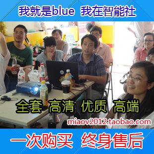 妙味课堂js视频教程+2013智能社JS视频教程【blue大师传世佳作】