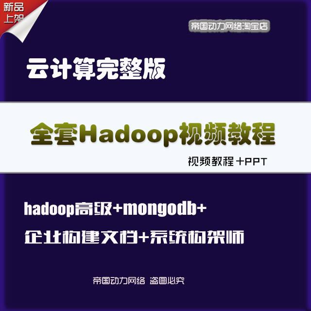 13年最新全套云计算Hadoop视频教程特送数据挖掘数据分析视频
