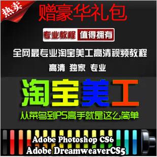 Photoshop自学高清视频教程PS淘宝美工实战培训 网店装修设计处理