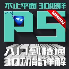 PS/Photoshop CS5/CS6软件永久序列号 PS/Photoshop视频教程合集 送字体 素材
