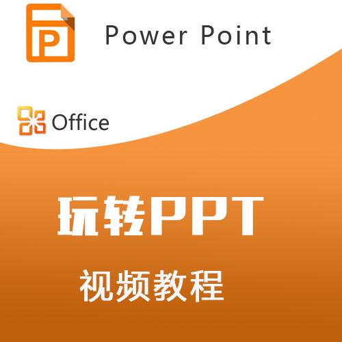 Power Point视频教程锦集 office视频教程PPT视频入门到精通