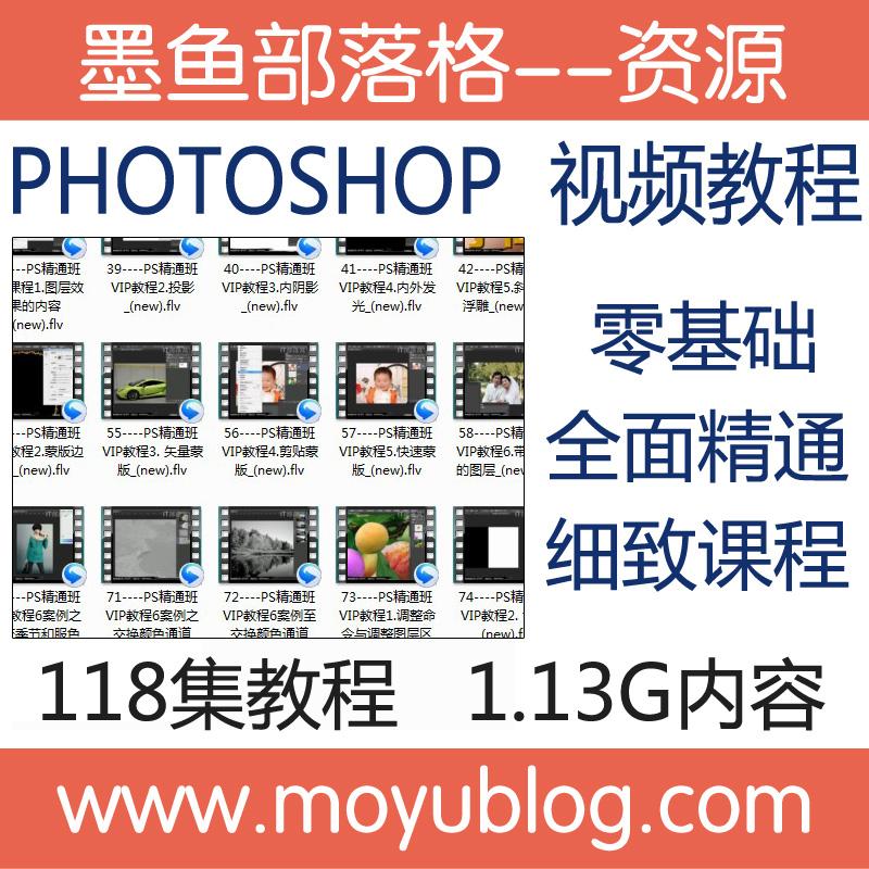 photoshop零基础入门到全面精通细致课程【PS视频教程】