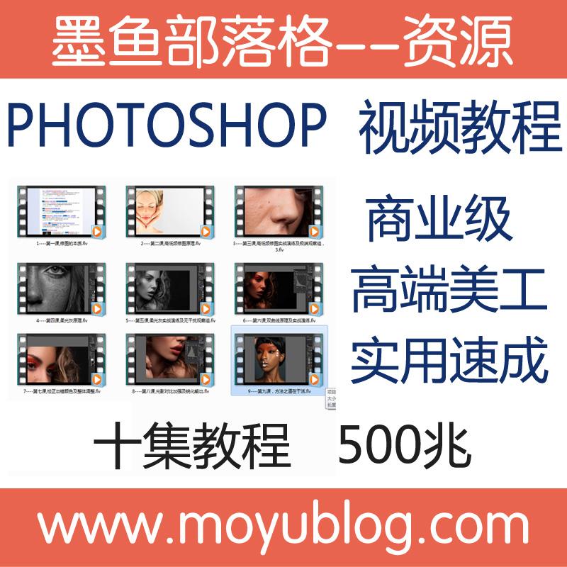 美工ps高端商业级照片处理photoshop速成实用修图视频教程