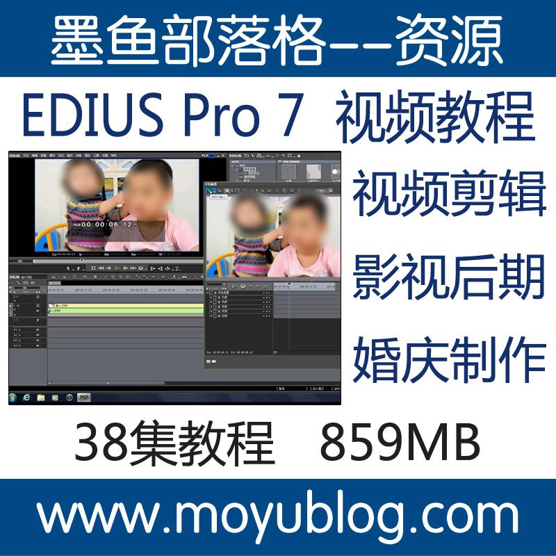 EDIUS7视频教程ED自学课程视频剪辑编辑制作婚庆影视后期