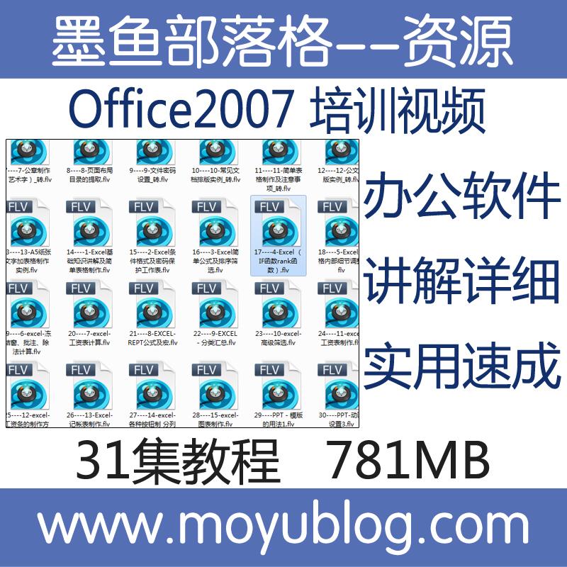 办公自动化Office2007培训教程办公软件培训视频