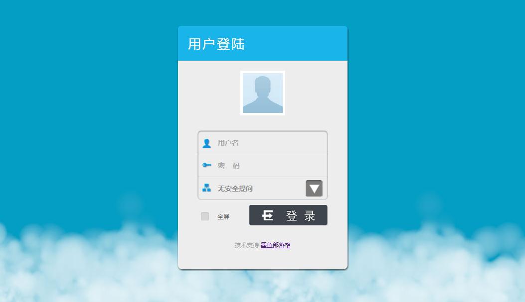 帝国CMS后台登录界面美化(V7.2/UTF-8/蓝色清新飘云风格)