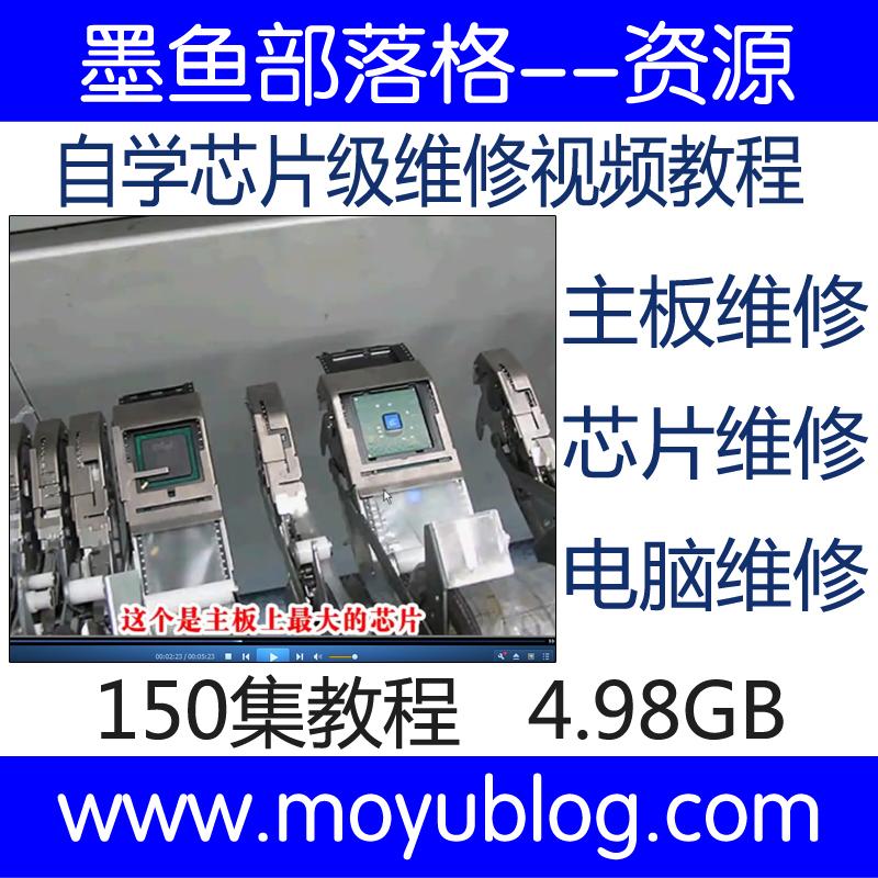 刘坚强自学主板维修 主板维修视频教程 电脑维修视频教程