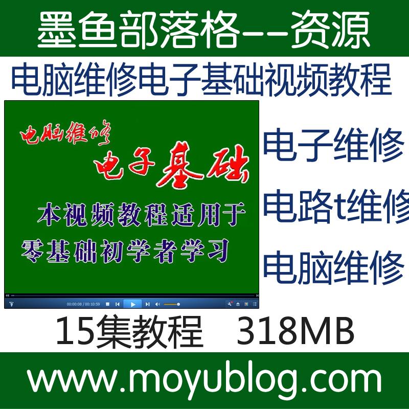 刘坚强 电脑维修电子基础视频教程 电脑维修 电子电路在线版