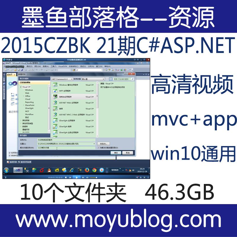 2015传智播客 21期C# ASP.NET win10通用mvc+app开发附源码