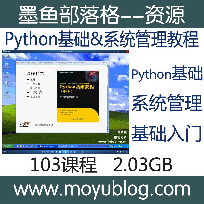 Python基础&系统管理一条龙入门到精通视频教程