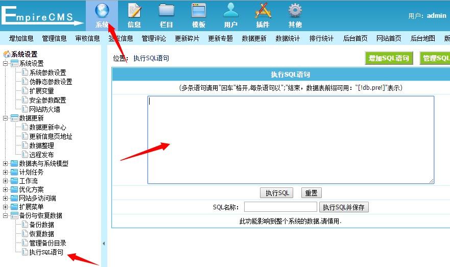 批量修改帝国CMS发布时间,最简单的方法!