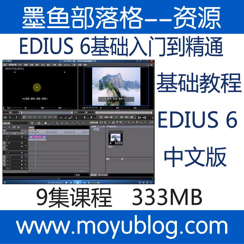EDIUS 6从入门到精通视频教程 中文版