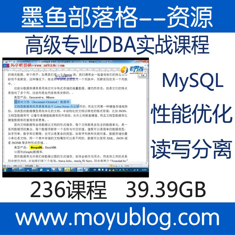 老男孩MySQL高级专业DBA实战课程视频教程