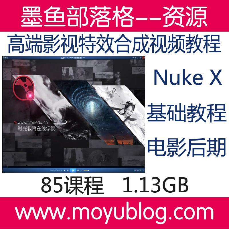 高端影视特效合成(Nuke X 基础系列教程)视频教程