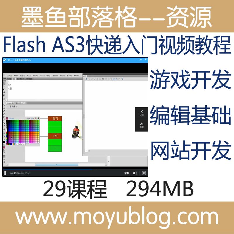 Flash AS3编程基础,游戏开发网站开发 快速入门视频教程