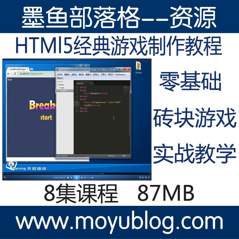 【HTML5案例】教你做经典游戏打砖块制作,零基础入学视频教程