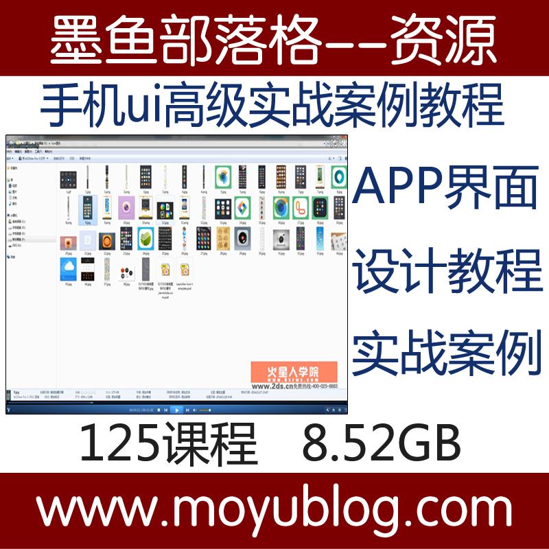 火星人学院APP界面设计教程-手机ui高级实战案例视频教程