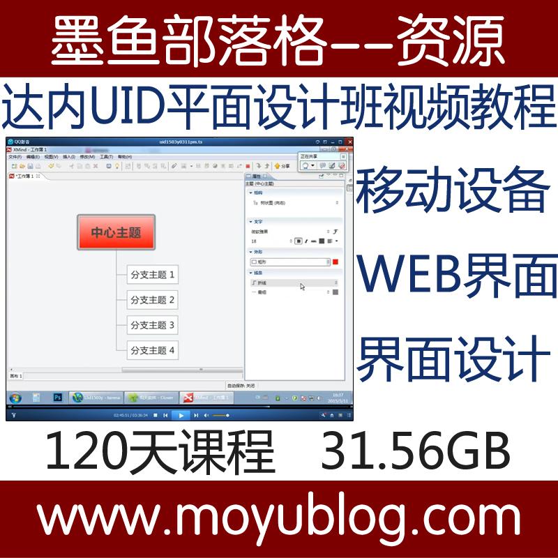 2015最新达内UID平面设计视频教程网页web界面移动设备设计附素材笔记