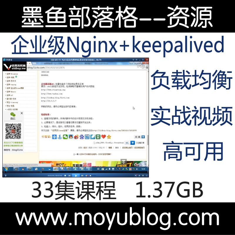 老男孩企业级Nginx负载均衡与keepalived高可用实战视频教程