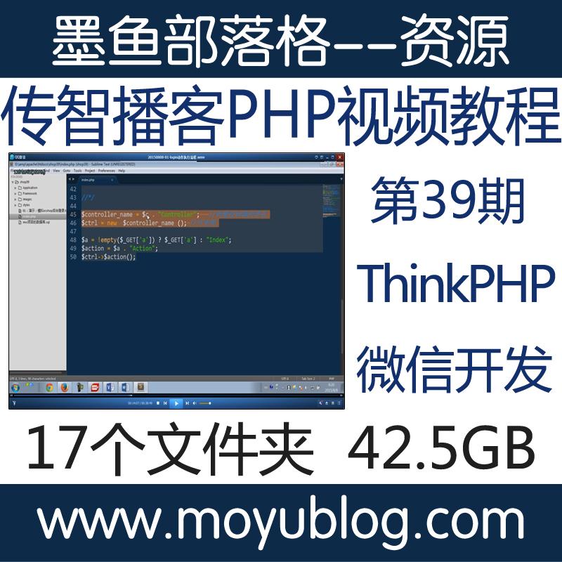 2016传智播客PHP视频教程39期 thinkPHP discuz dedecms 微信开发