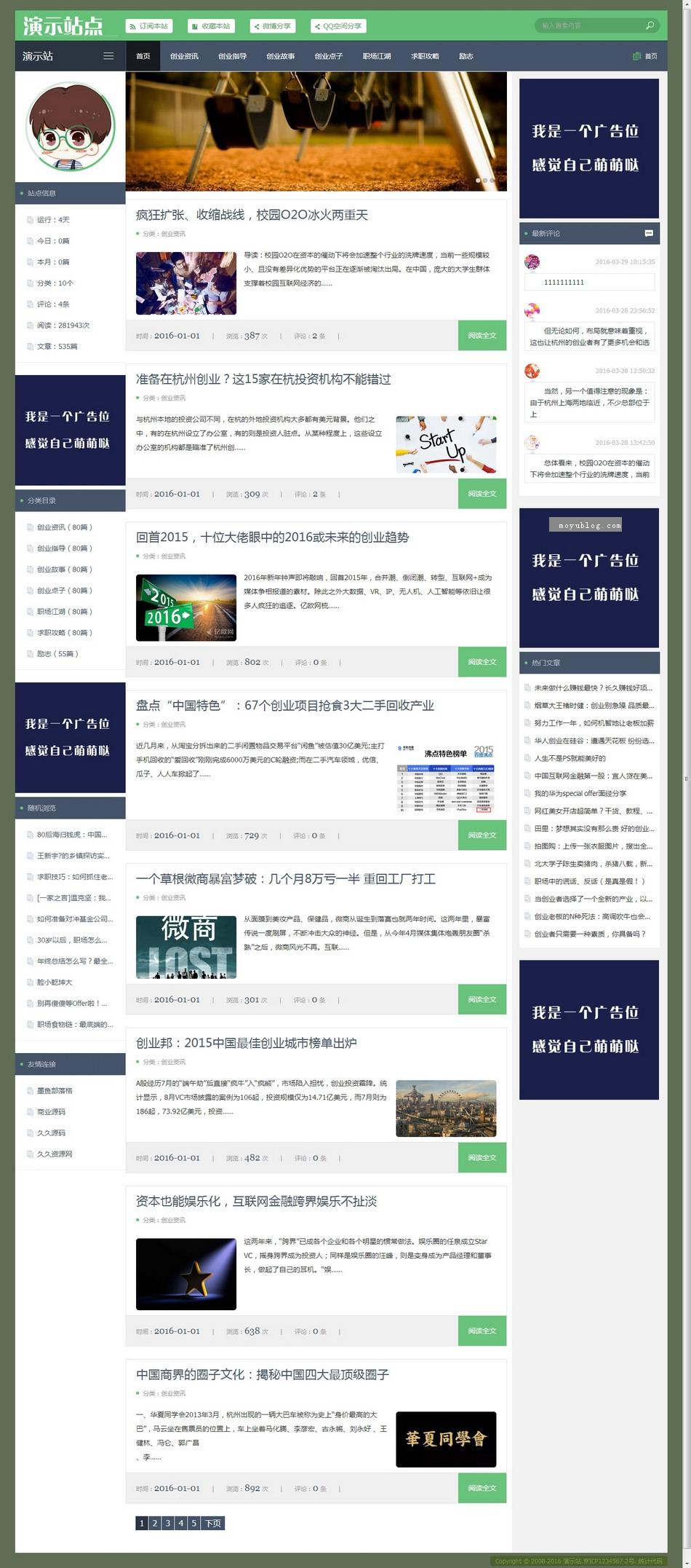 个人博客新闻资讯文章HTML5自适应响应式手机帝国CMS整站源码模板
