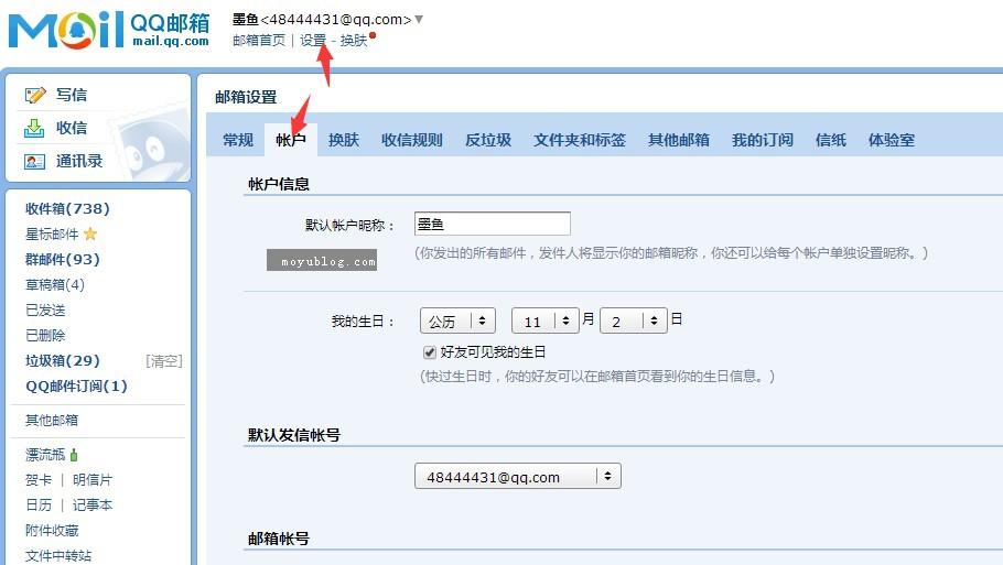 QQ邮箱功能:给我写信!获取代码和连接地址的方法!