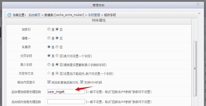 帝国CMS发布信息时替换正文IMG图片标签里的ALT内容