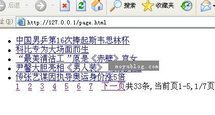 帝国CMS首页及其它自定义页面调用信息实现分页功能