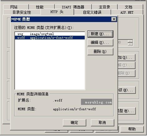 如何为IIS增加svg和woff格式文件的支持