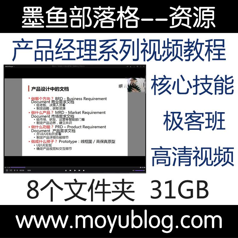 网易云课堂微专业 产品经理极客班 教程课程 送PDF
