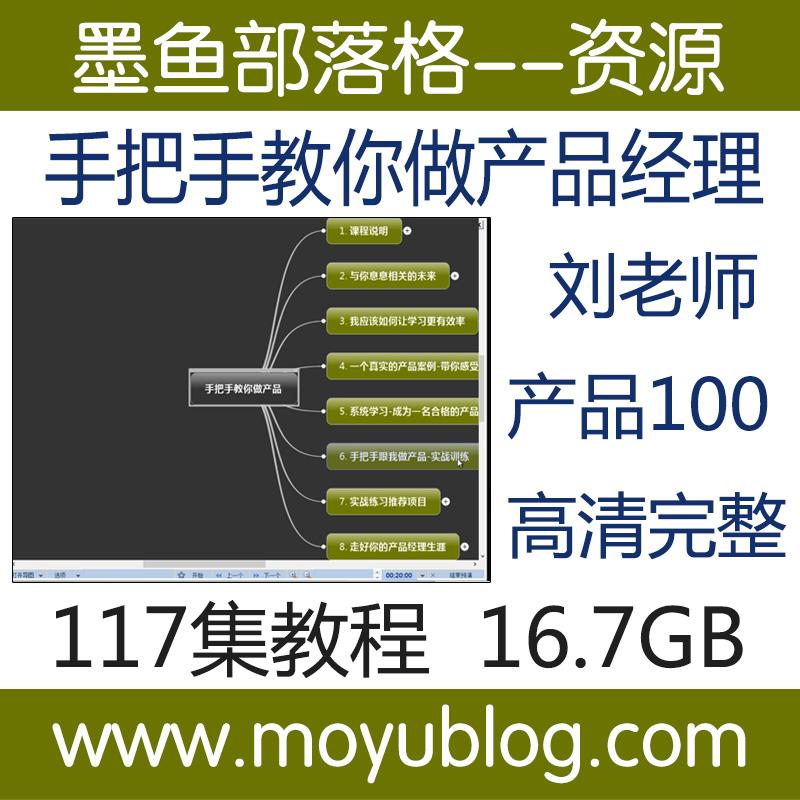 刘文智产品100产品经理从基础到全能视频手把手教你做产品培训教程
