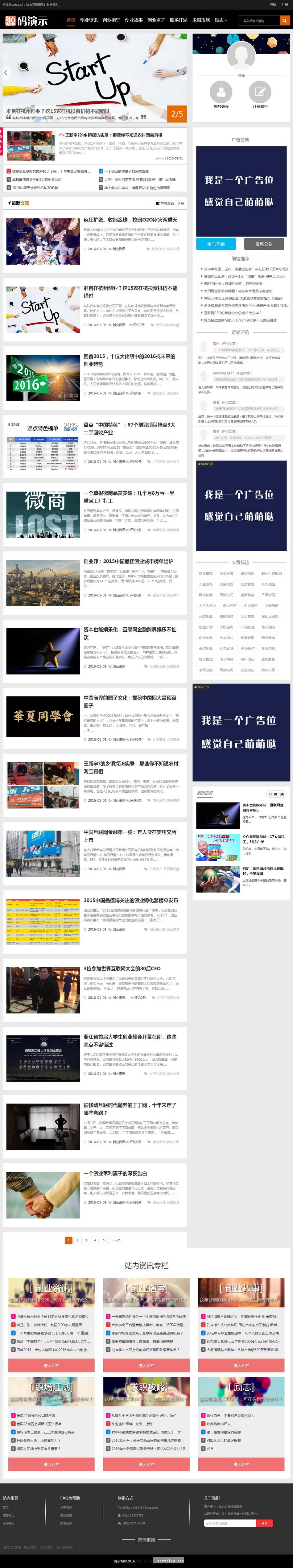 文章博客媒体网站模板帝国CMS后台自适应响应式HTML5整站支持手机