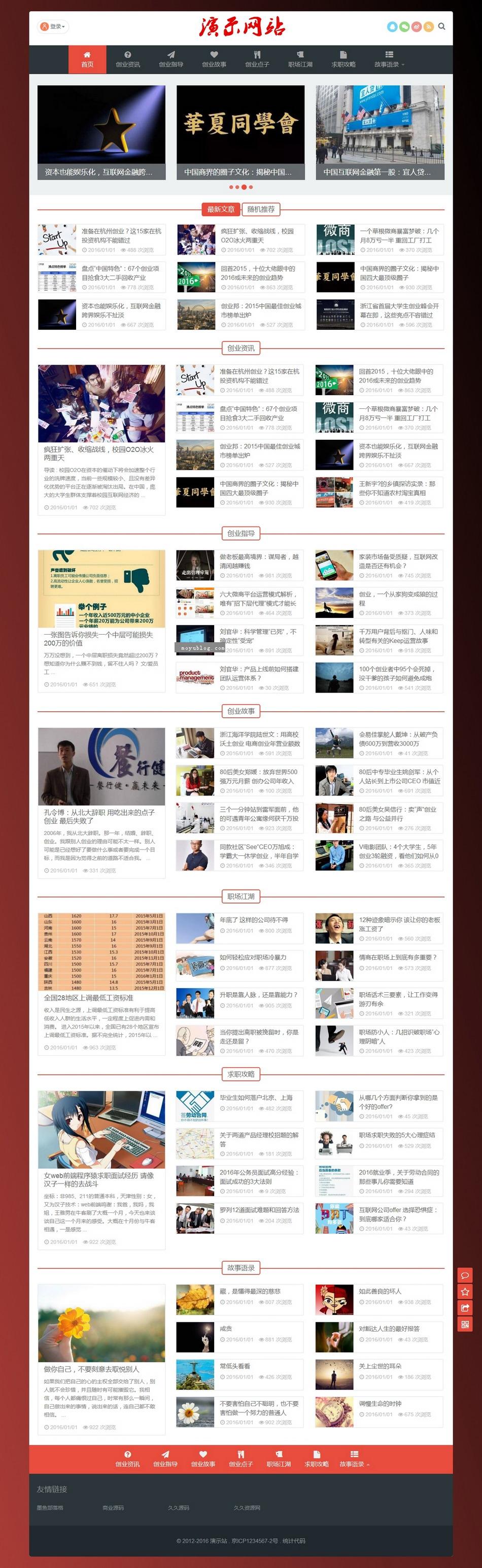 HTML5响应式个人网站博客文章新闻资讯帝国CMS整站自适应手机模板