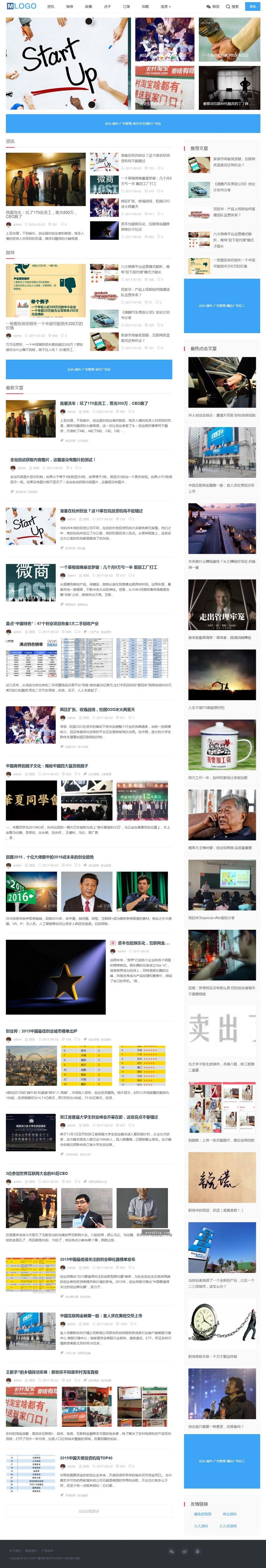 HTML5自适应响应式博客文章资讯新闻站群帝国CMS网站模板整站手机