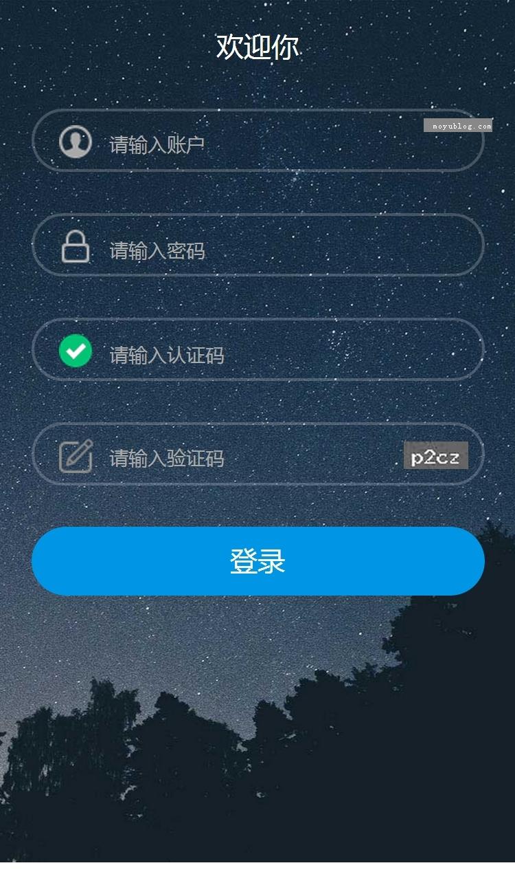 帝国CMS后台登陆界面美化(璀璨星空) 自适应响应式支持手机浏览