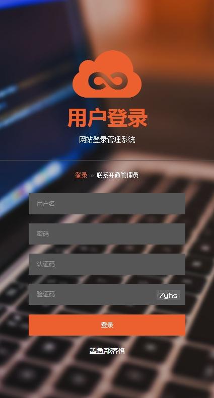 帝国CMS后台登陆界面美化(高斯的梦) 自适应响应式支持手机
