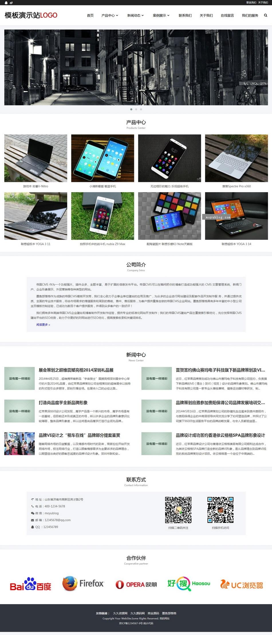 企业公司工作室整站源码帝国CMS自适应响应式HTML5支持手机